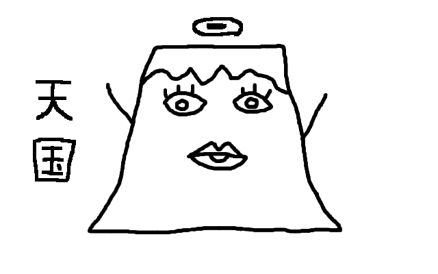 fujitengoku
