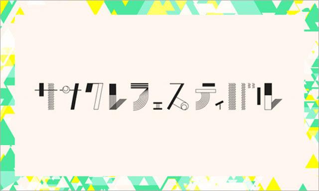 sasakure_main